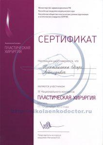 Дипломы и сертификаты хирурга Николаенко Игоря Леонидовича